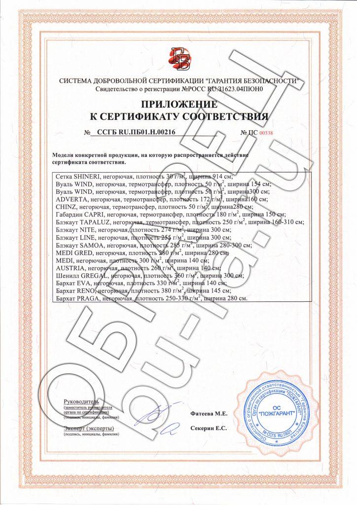 Сертификат Bu-Ra Тревира стр 2